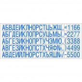 Касса букв, цифр и символов высота 6,5 мм.